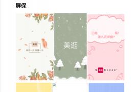 美逛app的一些好看的背景壁纸