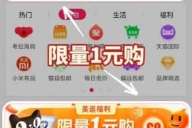 美逛x淘宝app限量1元购